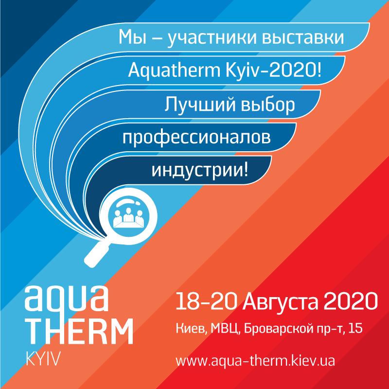 Выставка – AquaTerm-2020 Киев
