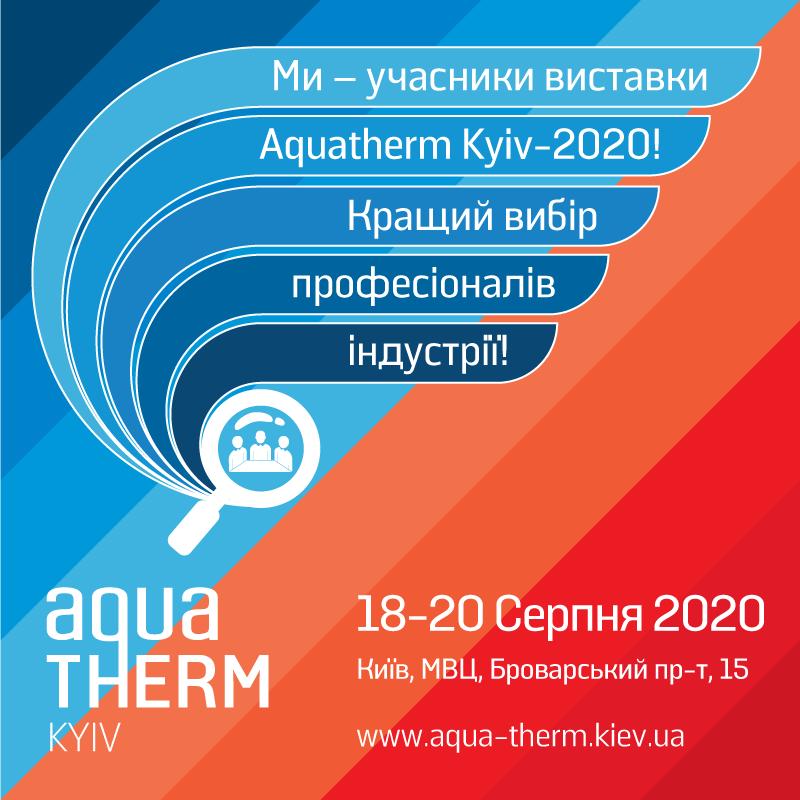 Виставка – AquaTerm-2020 Київ