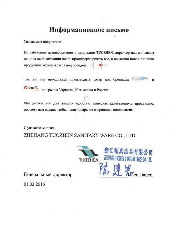 Информационное письмо о брендах